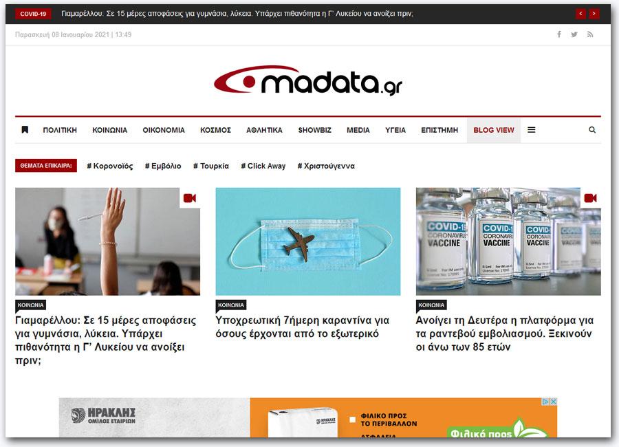 madata.gr | News Portal