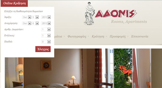Adonis Rooms