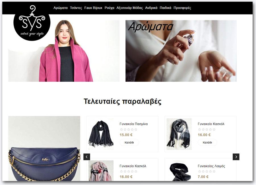 SelectYourStyle.gr | E-Shop