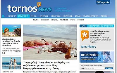 TornosNews.gr | News Portal